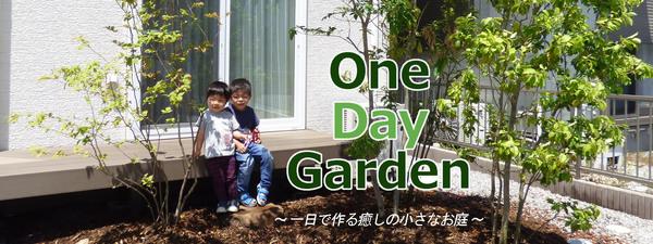 One Day Garden ~pro~