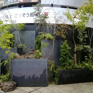 TATENO ~ 垂直庭園 ~